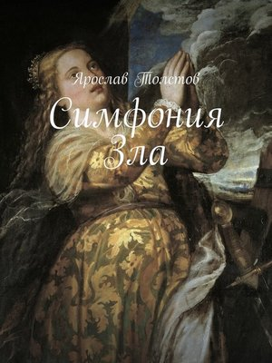 cover image of Симфония Зла